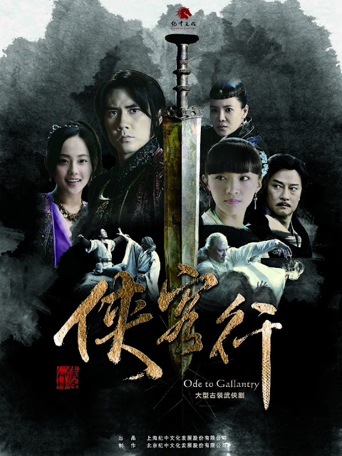 Ode to Gallantry Chinese wuxia
