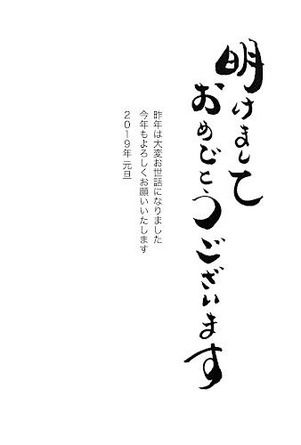 シンプルな筆文字の年賀状「明けましておめでとうございます」(酉年)