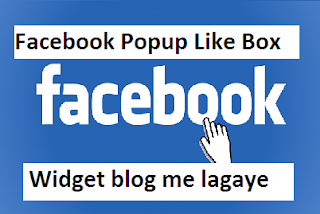 Facebook Popup Like Box Widget