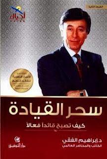 تحميل كتاب سحر القيادة كيف تصبح قائدا فعلا - إبراهيم الفقي pdf