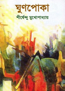 Ghunpoka By Shirshendu Mukhopadhyay ebook