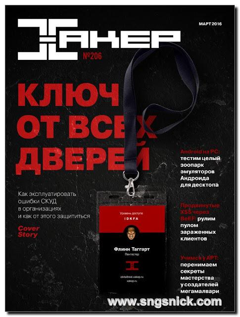 Хакер №3 (206) март 2016