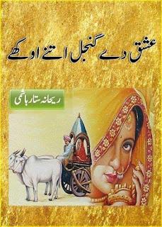 Ishq De Gunjal Itne Okhay By Rehana Sattar Hashmi