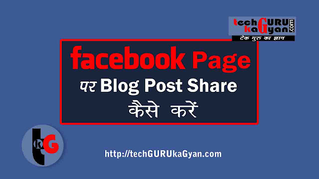 Facebook-par-blog-post-share-karne-ka-sahi-tarika