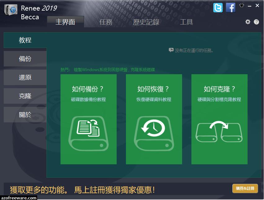 Renee Becca 2019.36.52.323 中文版 - 電腦備份還原軟體 自動4K對齊 HDD轉SSD - 阿榮福利味 - 免費軟體下載