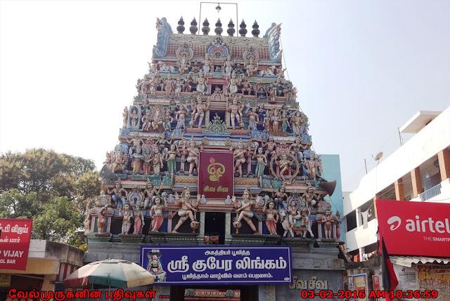 Tiruvottiyur Agatheeswarar Temple