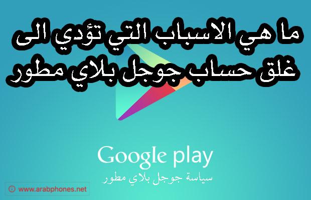 الريسكين: ما هي الاسباب التي تؤدي الى غلق حساب جوجل بلاي مطور