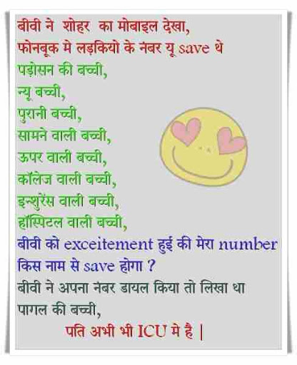 Funny Karwa Chauth SMS Hindi - पागल की बच्ची