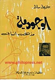 """كتاب """"الوجودية مذهب إنساني"""" لسارتر"""