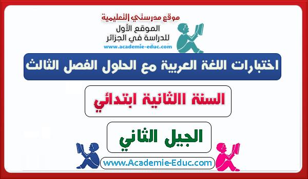 اختبارات اللغة العربية للسنة الثانية ابتدائي الجيل الثاني الفصل الثالث