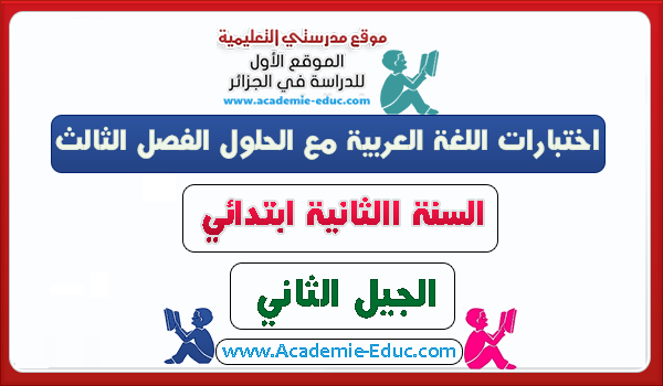 الاول للدراسة في الجزائر الجيل الثاني الابتدائي الموقع اللغة الفرنسية