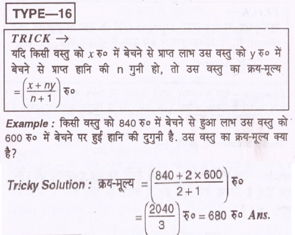 profit and loss formula in maths in hindi pdf