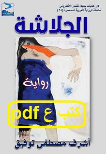 تحميل رواية الجلاشة pdf أشرف مصطفى توفيق