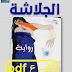 تحميل رواية الجلاشة pdf  اشرف مصطفى توفيق