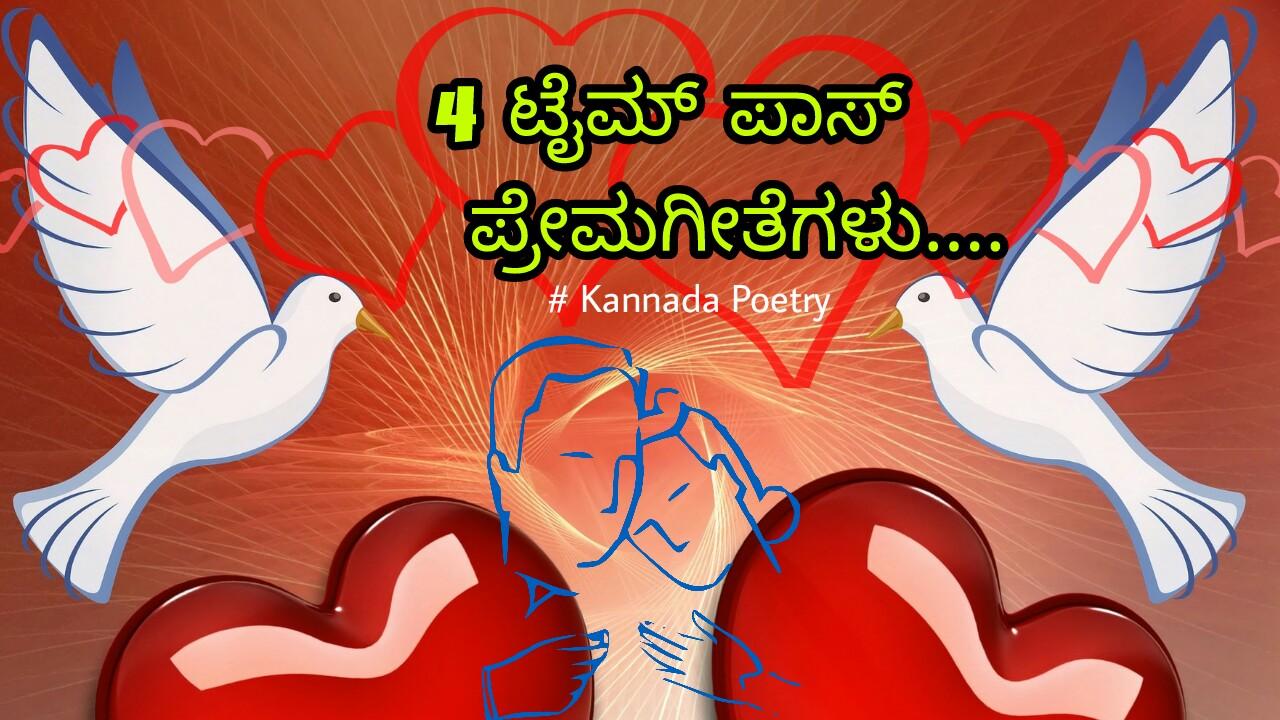 4 ಟೈಮ್ ಪಾಸ್ ಪ್ರೇಮಗೀತೆಗಳು - ಪ್ರೀತಿಯ ಕವನಗಳು