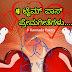 4 ಟೈಮ್ ಪಾಸ್ ಪ್ರೇಮಗೀತೆಗಳು - ಪ್ರೇಮ ಕವನಗಳು - ಪ್ರೀತಿಯ ಕವನಗಳು
