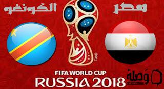 مشاهدة مباراة مصر والكونغو فى نصفيات كاس العالم