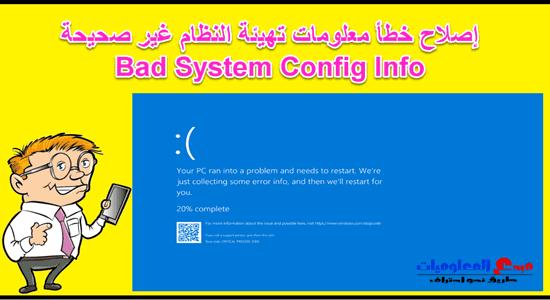 """كيفية حل مشكلة """" خطأ معلومات تهيئة النظام غير صحيحة """"  Bad System Config Info"""