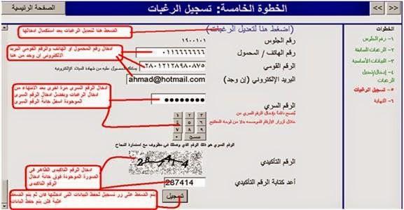 شرح خطوات تسجيل رغبات الثانويه العامه 2014 وموقع التسجيل على الانترنت