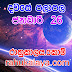රාහු කාලය | ලග්න පලාපල 2019 | Rahu Kalaya 2019 |2019-01-26