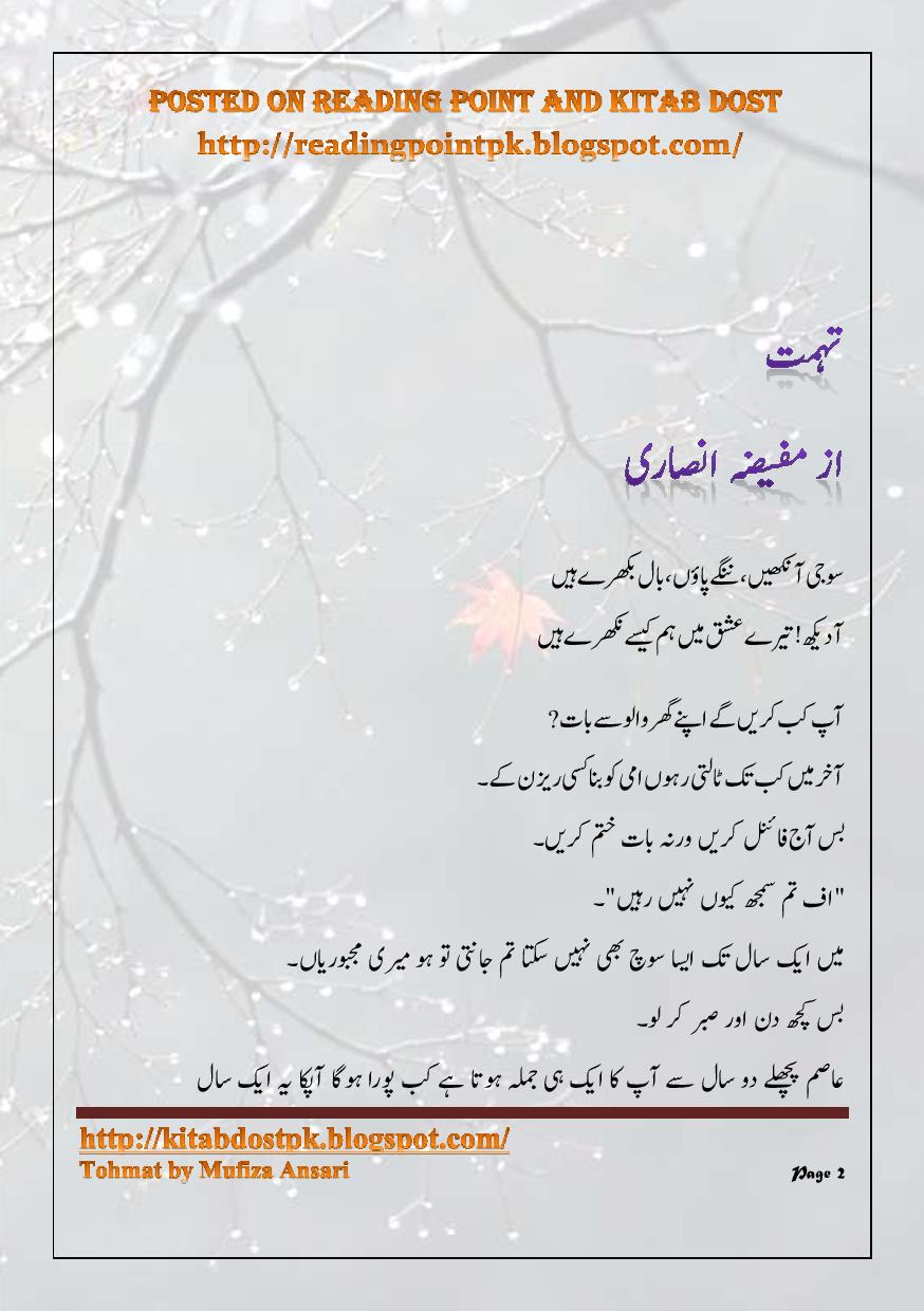 Tohmat by Mufiza Ansari Forced Marriage Novel – Novel Store