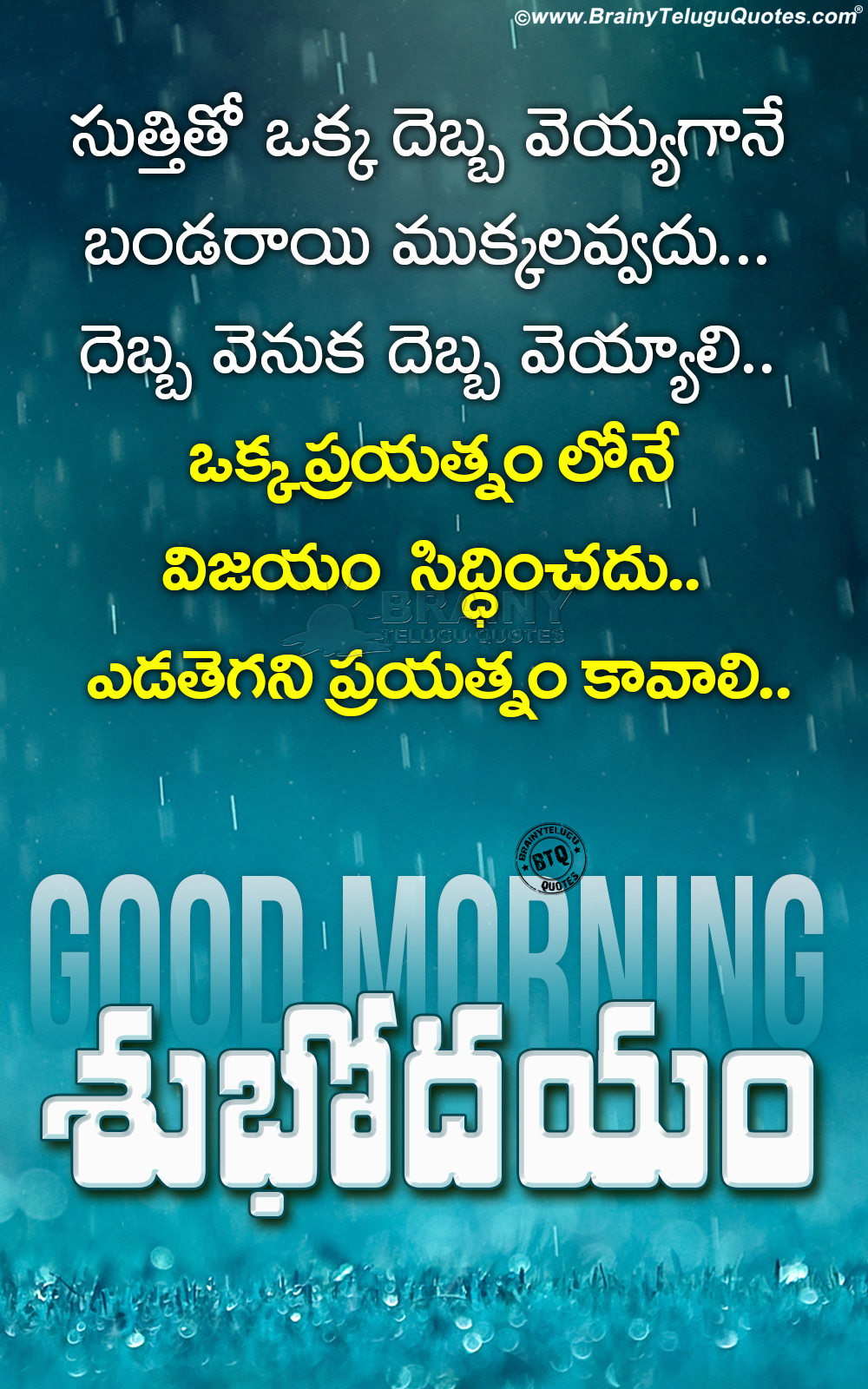 Good Morning Inspirational Words In Telugu Best Good Morning Quotes