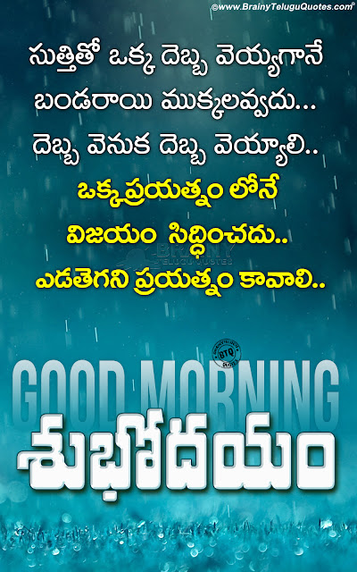 telugu messages, best good morning messages in telugu, telugu all time best motivational quotes