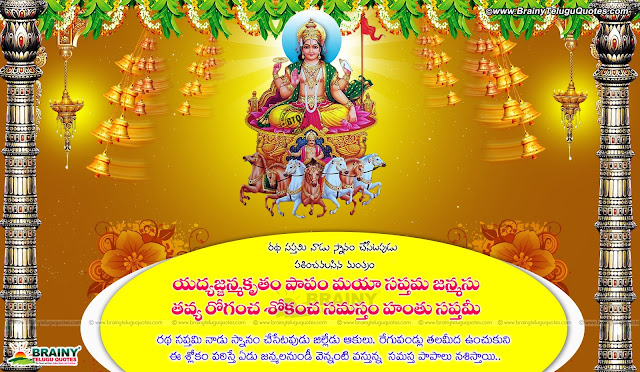 Sloka On RathaSaptami While Bath in telugu with lord sun hd wallpapers-Happy Ratha saptami 2017 telugu wishes greetings quotes information,Ratha saptami telugu greetings, ratha saptami telugu wishes, ratha saptami telugu messages, ratha saptami snana shlokam, ratha saptami telugu information,Happy Ratha Saptami quotations, Ratha saptami pictures, Ratha saptami hd wallpapers, Ratha Saptami quotes in Telugu.