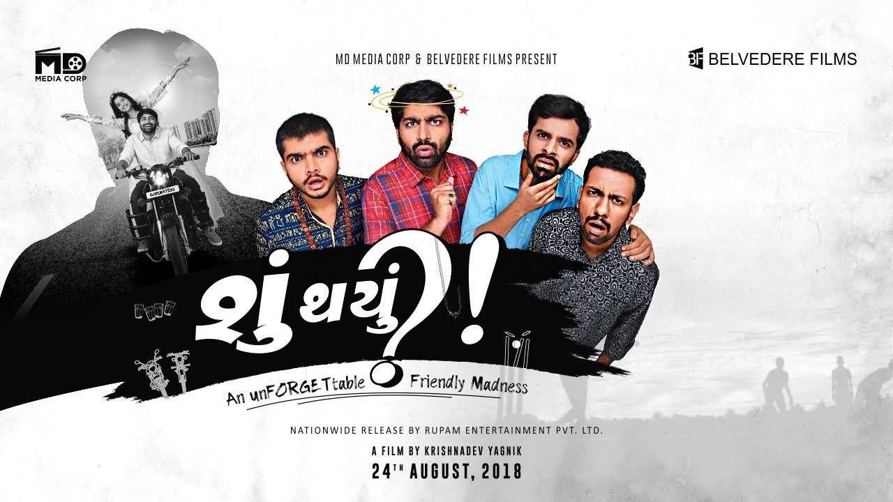 New Gujarati Movies Link