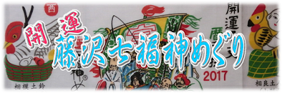 藤沢七福神