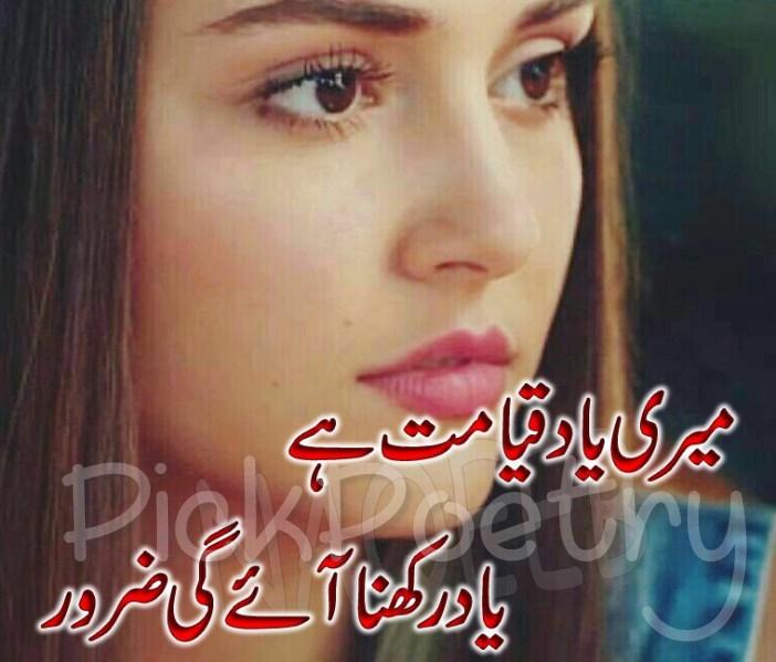 Top 10 Punto Medio Noticias | Very Sad Poetry In Urdu Download