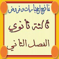 نماذج اختبارات الفصل الثاني_سنة ثالثة ثانوي_شعبة لغات أجنبية_علوم اسلامية