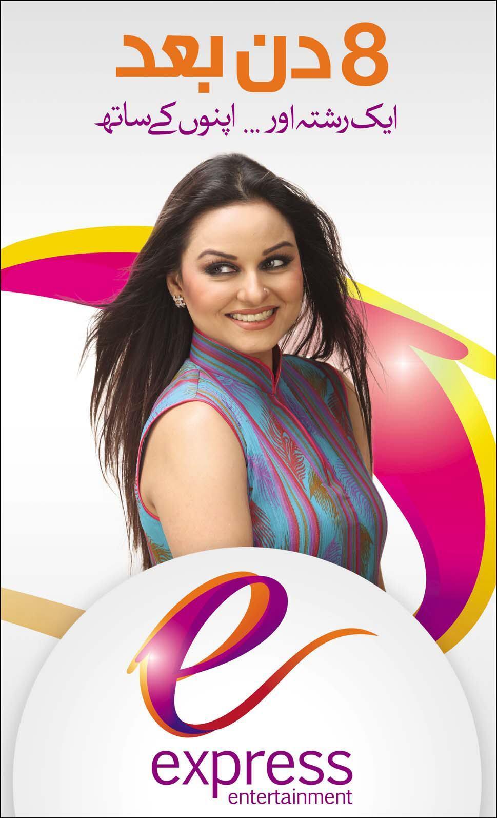 Express entertainment tv drama anamika : Dalam mihrab cinta episode