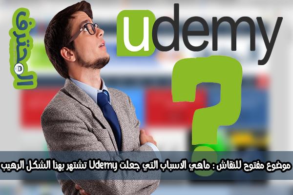 موضوع مفتوح للنقاش : ماهي الاسباب التي جعلت Udemy تشتهر بهذا الشكل الرهيب