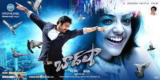 Telugu Lyrics: Baadshah 2013 Songs Lyrics, Baadshah Telugu Movie