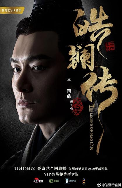 Legend of Hao Lan Wang Yu