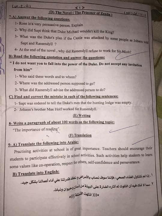 امتحانات السودان فى اللغة الإنجليزية الصف الثالث الثانوي دو اول