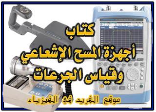 تحميل كتاب المسح الإشعاعي وقياس الجرعات pdf  ، كتب فيزياء بي دي إف ، كتب فيزياء إلكترونية عربية ومترجمة برابط مباشر مجانا