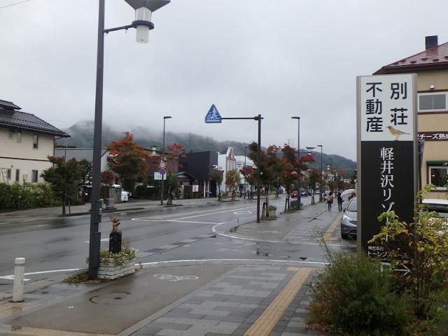 軽井沢本通り 紅葉