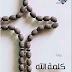 رواية كلمة الله تأليف أيمن العتوم pdf