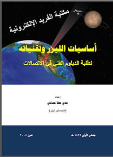تحميل كتاب أساسيات الليزر وتقنياته pdf