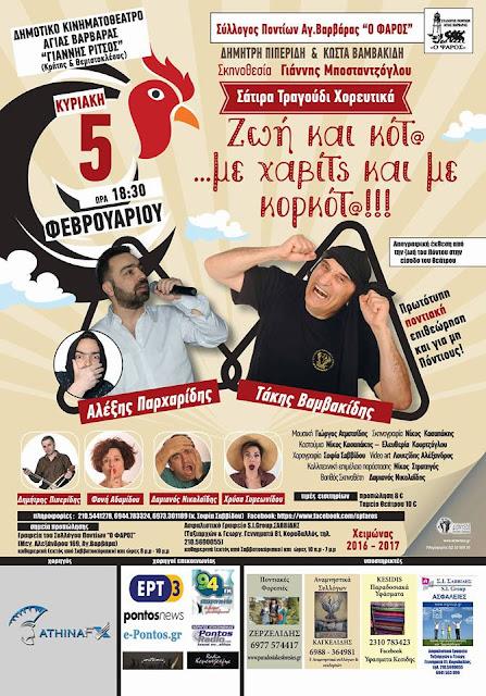 Για πρώτη φορά στην Αθήνα, η Ποντιακή παράσταση «Ζωή και κότα… με χαβίτς και με κορκότα»