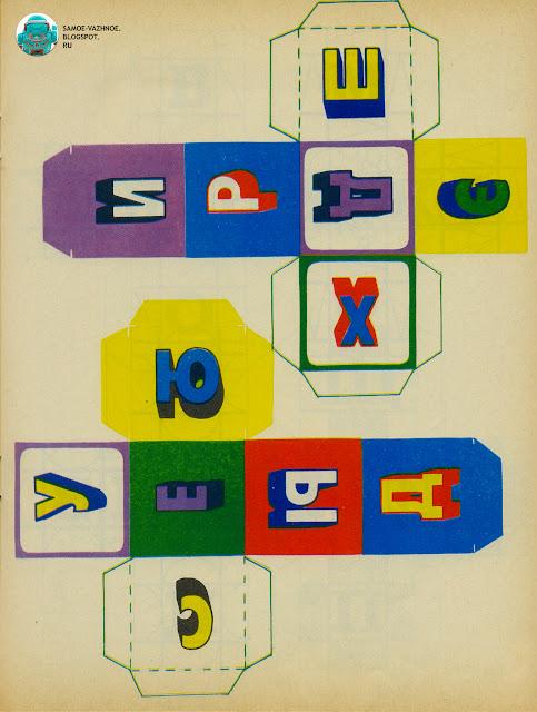 В. Губанов Первый шаг СССР Школа азов грамотности 1987. Игрушка своими руками СССР.