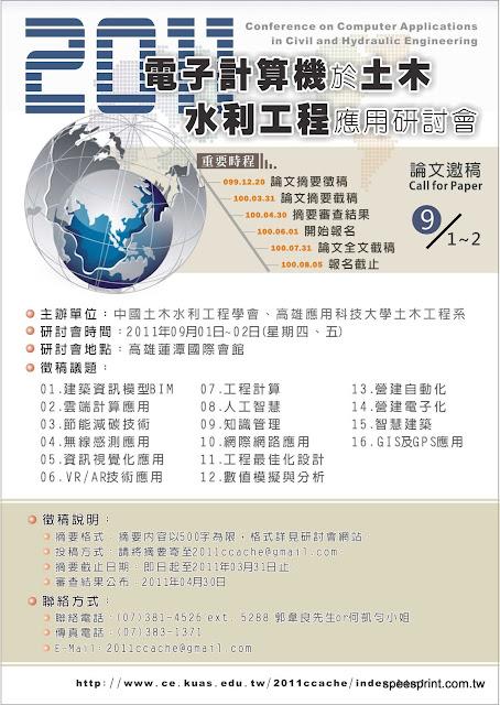 高雄應用大學土木工程系辦的 2011 電子計算機於土木 水利工程應用研討會海報