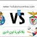 مشاهدة مباراة بورتو وبنفيكا بث مباشر بتاريخ 12-02-2016 الدوري البرتغالي