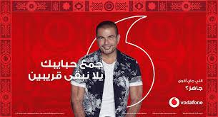 تفاصيل عن عرض جمع حبايبك مع كارت العزومة من فودافون 2019