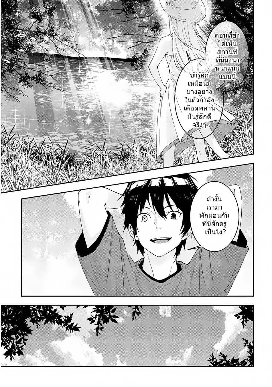 อ่านการ์ตูน Maou ni Natte node Dungeon Tsukutte Jingai Musume to Honobono suru ตอนที่ 14 หน้าที่ 11