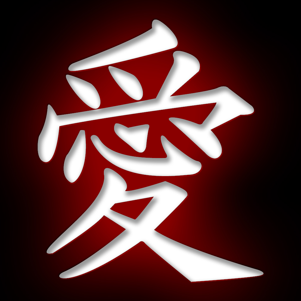 Love Kanji by acer v