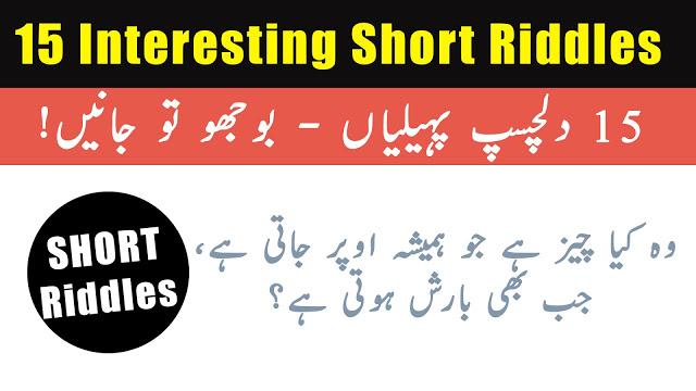 Urdu Paheliyan With Answers