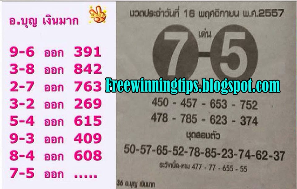 Thai lottery Hot Touch Tip Paper 16-11-2014